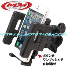 摩托车自行车专用手机对讲机导航仪支架GPS导航支架手机支架