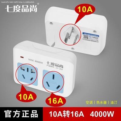10a变16a一转二转换器10A转16A插头插座空调热水器大功率排插