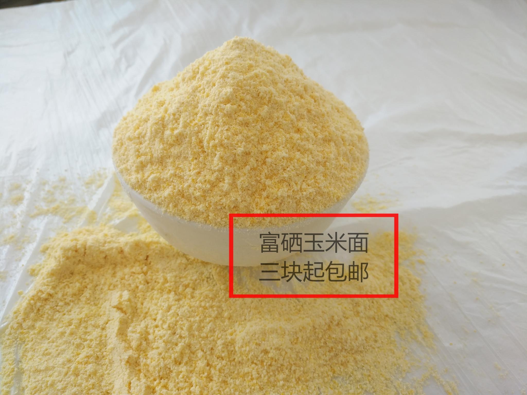 东北黑龙江富硒玉米粉 玉米面 苞米面 窝窝头面粉 0.4kg真空包装