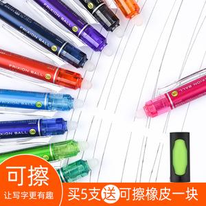 日本pilot热可擦中性小学生可擦笔