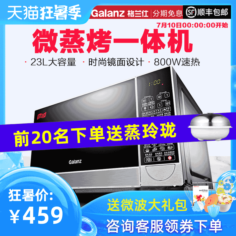 Galanz / Galanz g80f23cn2p-b5 (R0) home intelligent light wave oven, microwave oven and oven