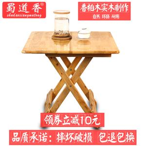 家用简易实木香柏木桌子折叠桌摆地摊便携桌椅吃饭馆餐桌野外烧烤