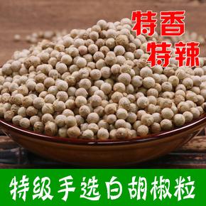 海南白胡椒粒500g包邮可磨白胡椒粉花椒八角香叶桂皮香料调料大全