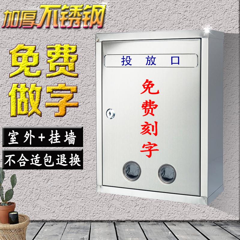 加厚超大号不锈钢信箱挂墙带锁举报箱投诉箱室外防水信报箱意见箱