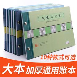 现金银行存款日记账总分类账存货计数账实物出入账进销存明细账本