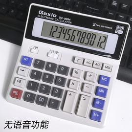 高新龙电脑按键计算器 财务会计办公理财大号计算机 双电源大屏幕图片
