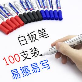 【100支装】白板笔黑色水性可擦儿童彩色黑板笔画板笔办公用品图片