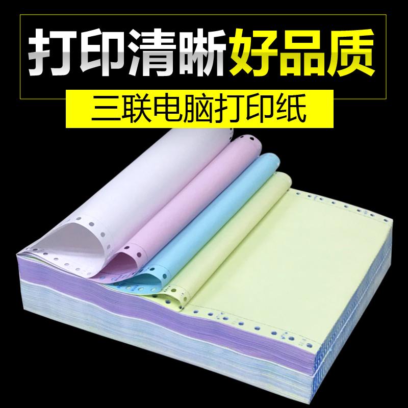 Стрелка Бумага для компьютерной печати 3 биссекции Доставка Taobao один Бумага для печати Бумага 24-1-3 бесплатная доставка по китаю