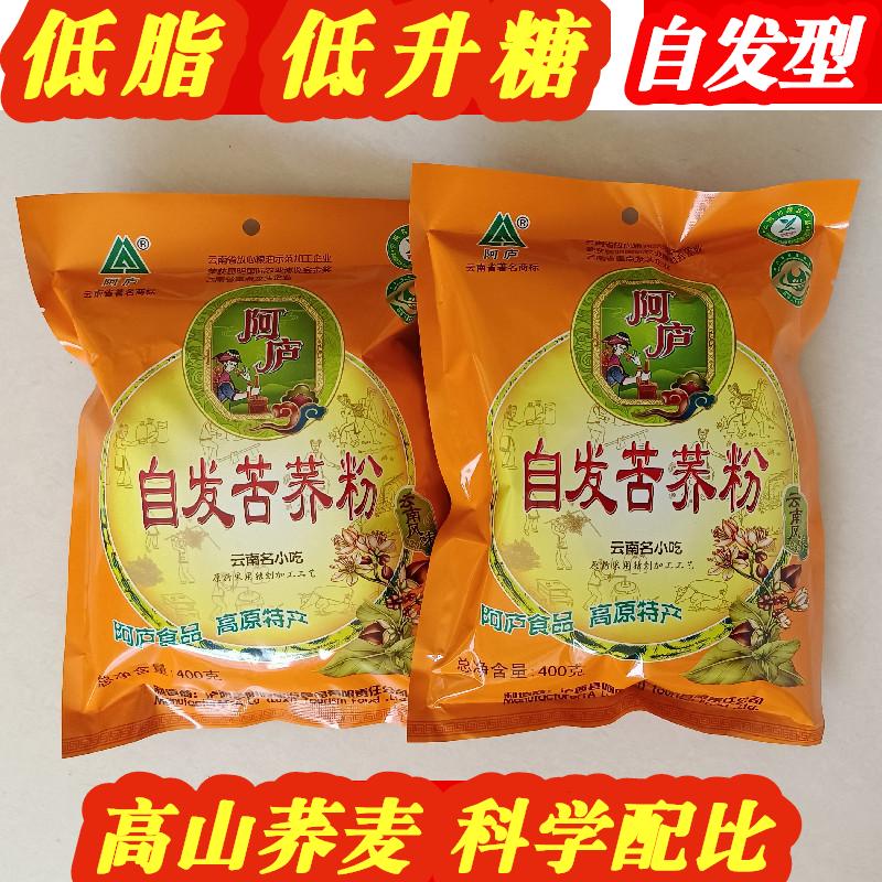 Tartary buckwheat flour household self-made flour