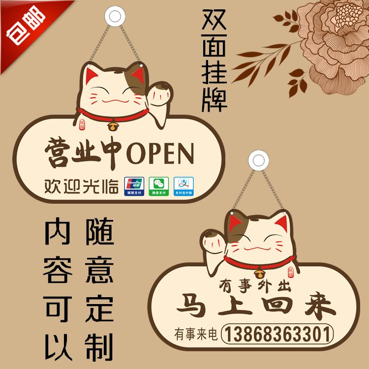 营业中休息中挂牌双面店门牌有事外出欢迎光临招财猫创意个性可爱