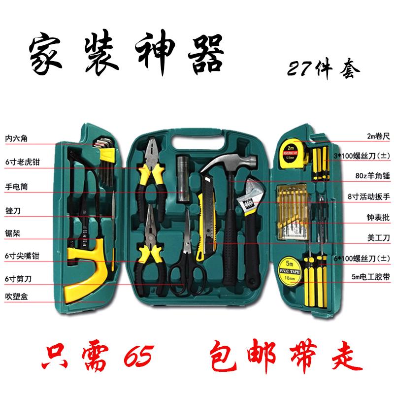 家庭用の組み合わせツールセット電工道具大全家庭用の金具ケースを日常的に取り付けます。