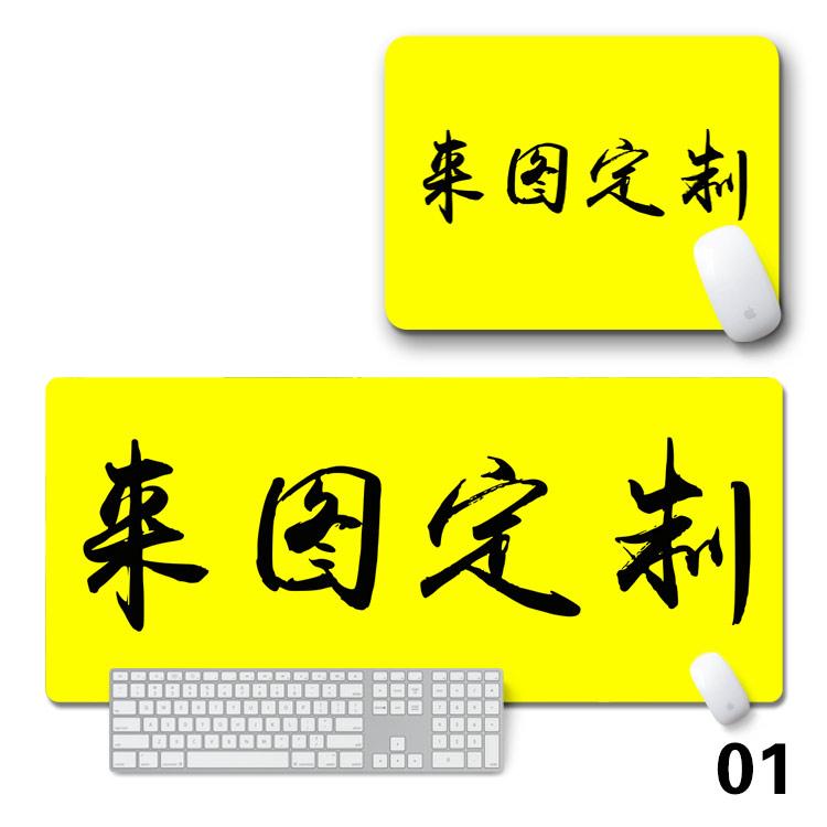 鼠标垫来图定制笔记本电脑垫桌垫键盘垫定制尺寸锁边防水办公学习