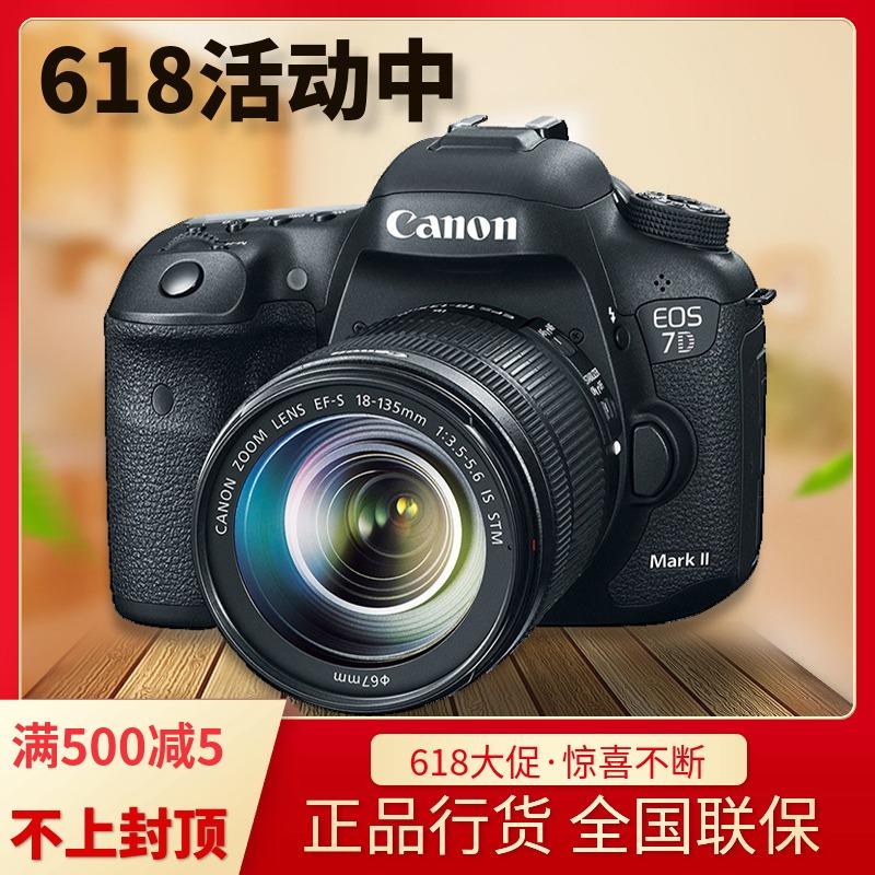 全新正品 佳能 EOS 7D Mark II单机 7D2套机18-135/15-85单反相机