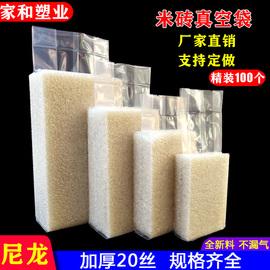 加厚米砖真空袋真空大米包装袋米砖模具小米袋杂粮袋食品真空袋