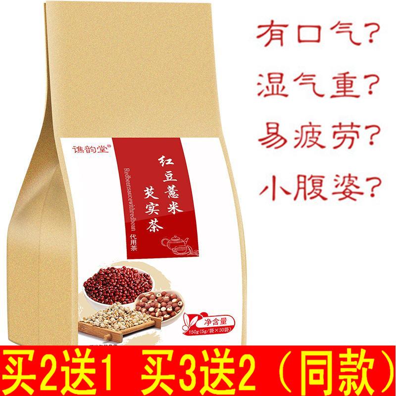 红豆薏米芡实茶薏仁调理养生祛湿茶(用10元券)