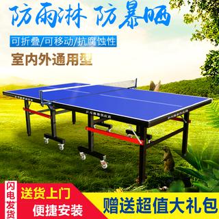 Столы теннисные,  Доставка товара на дом стандарт противо-дождевой солнцезащитный крем комнатный иностранных общий настольный теннис стол домой складные на открытом воздухе настольный теннис тайвань, цена 8288 руб
