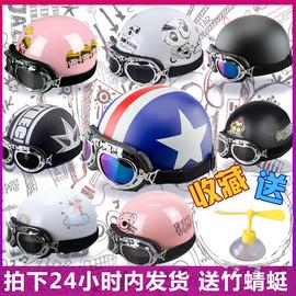 哈雷电动摩托车头盔男四季电瓶车半盔女可爱轻便式夏季防晒安全帽图片
