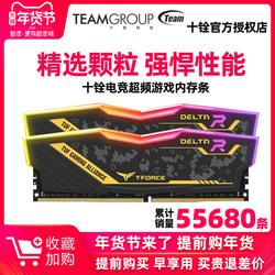 十铨 8G DDR4 2400 2666 3000 3200 RGB灯条四代台式机超频内存条