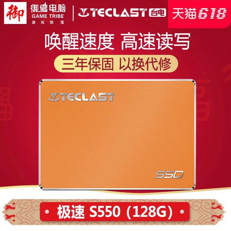 台电 SD128GBS550固态硬盘怎么样,选这个好吗