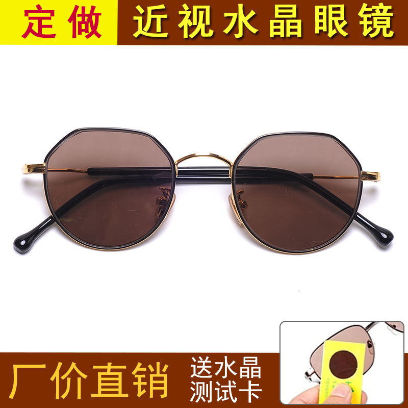 Tawny natural nearsighted crystal glasses mens goggles retro driving Sunglasses parcel mail stone glasses customized