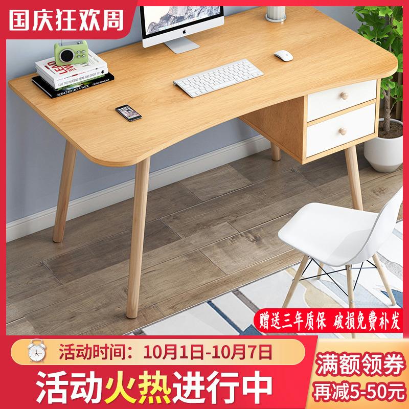 128.00元包邮电脑台式卧室实木腿简易家用小桌子