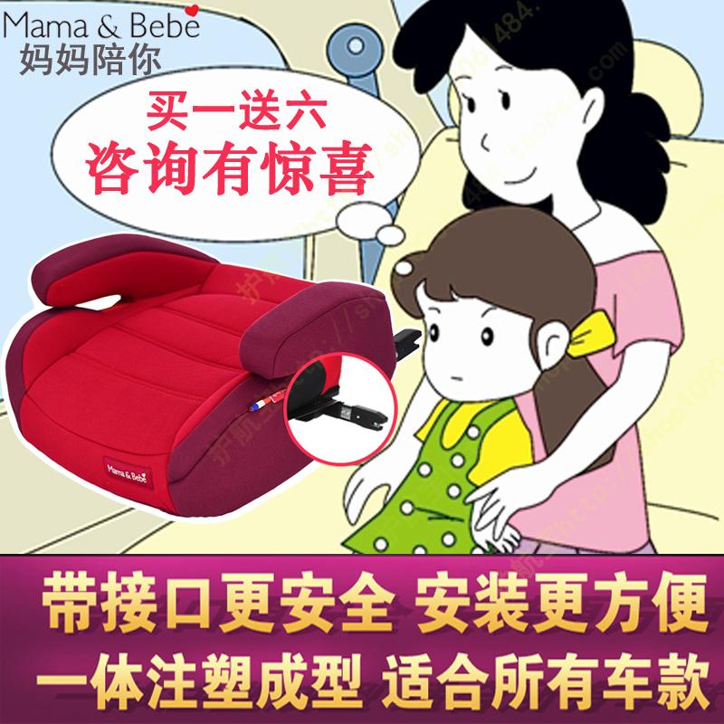 MAMABEBE автомобиль ребенок безопасность сиденье увеличение колодки автомобиль ребенок безопасность подушка 3-12 лет ISOFIX