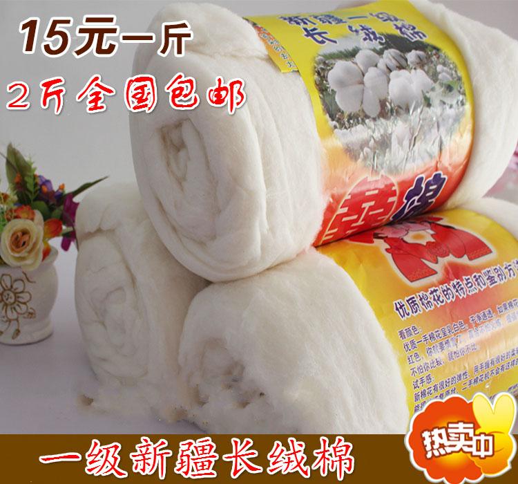Синьцзян начёс волокно ребенок натуральный хлопок никаких цветов добавить в масса хлопок грубое волокно одеяло матрас заполнение тюк почта