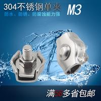 Исходный источник 304 из нержавеющей стали с застежкой один Клип M3 тормоз Декоративный патрон зажимного зажима