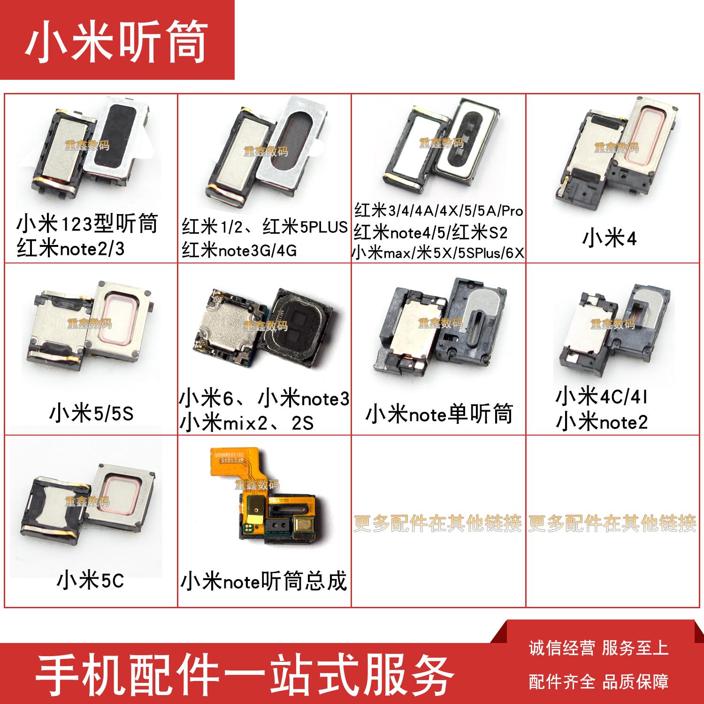 适用于小米红米2 3S M4 M5小米note 4c max 红米note pro手机听筒