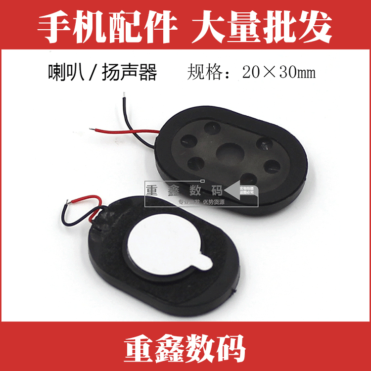 20 × 30 common loudspeaker for GPS navigator of counterfeit aircraft