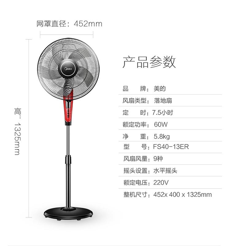 Midea electric fan floor fan household silent vertical desktop dual purpose student dormitory electric fan fs40-13er