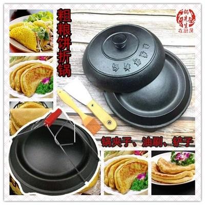铸铁饼折锅烙饼锅加厚煎饼鏊子无涂层不粘锅耨耨烙糕摊黄子烙子锅