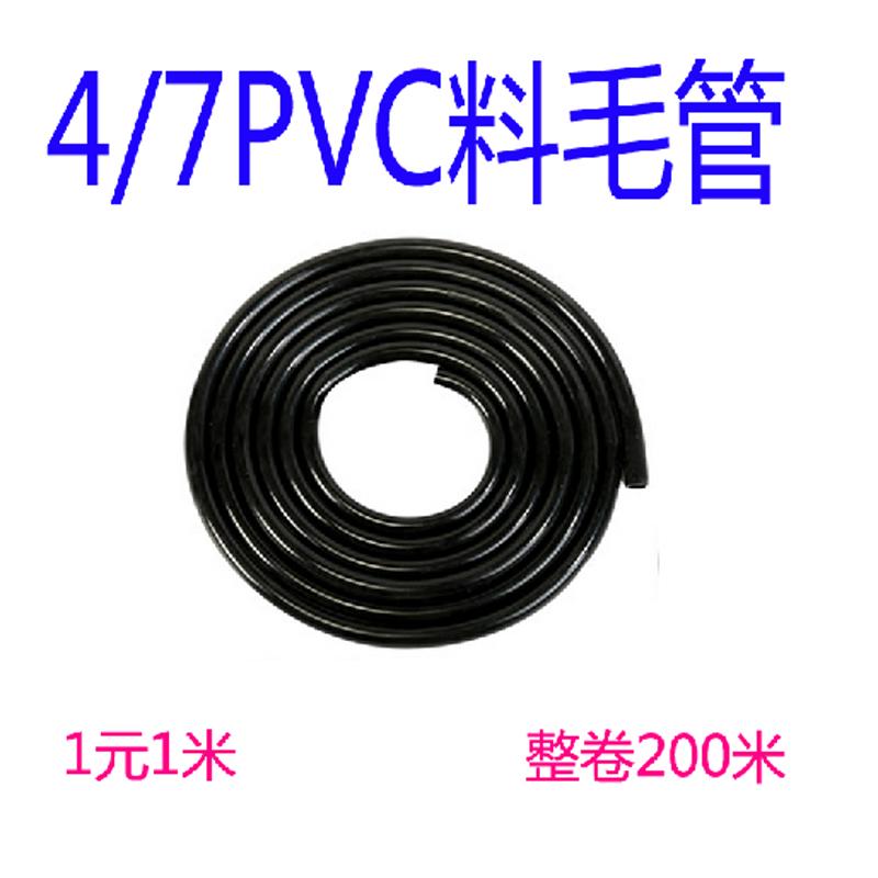 Новый материал PE20 PVC4/7 сад искусство лить вода лить цветок специальный трубка солнцезащитный крем антифриз трубка материал
