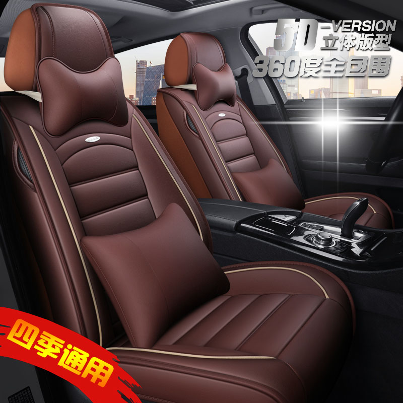 New DS4 ds5ls DS6 Daoqi kuwei special cushion leather car seat cushion four seasons general all inclusive seat cover