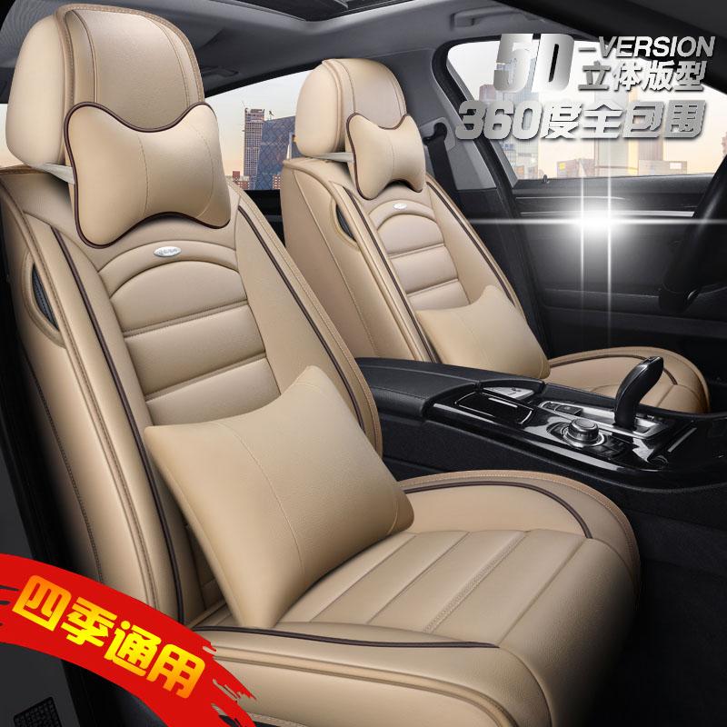 日产天籁 2009/2010/2011/2012款专用汽车坐垫四季通用全包座椅套