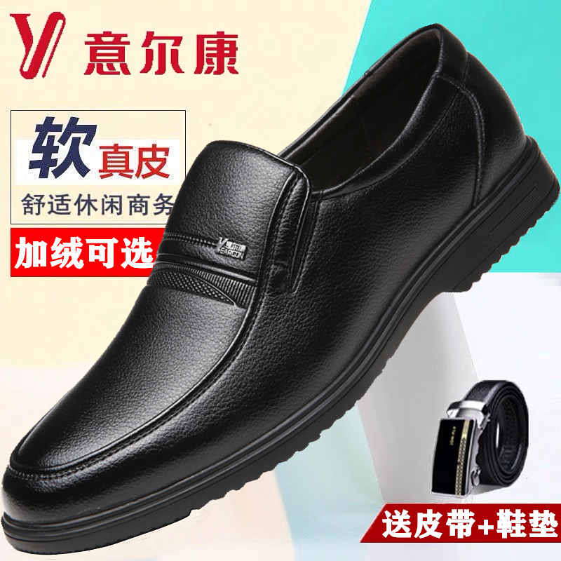 Yierkang mens shoes business formal leather shoes mens leather soft sole anti slip Plush casual shoes