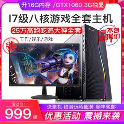 i5/i7八核电脑主机台式机DIY兼容机组装机高配高端LOL吃鸡dnf搬砖电竞游戏型办公家用网吧AMD E5主机整机全套