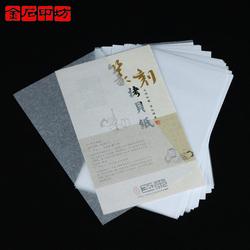金石印坊 巨来篆刻拷贝纸 20*12CM 100张/包 大规格 临摹纸拓边款吸水纸