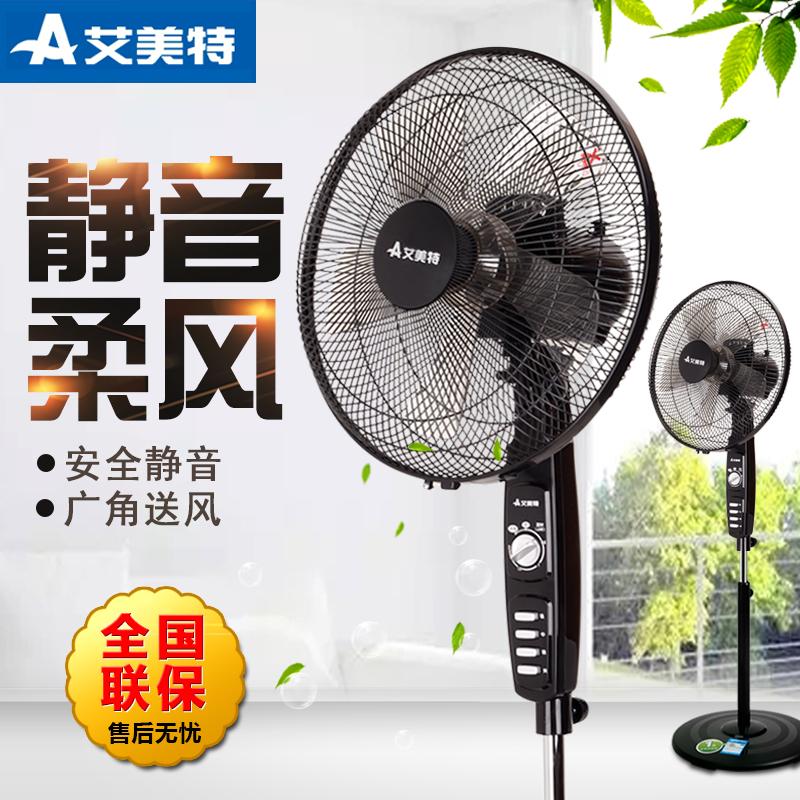 艾美特电风扇家用节能静音机械式14寸落地扇学生宿舍立式摇头电扇