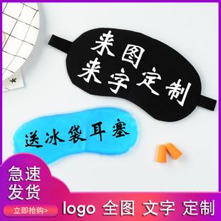 纯棉男女遮光透气冷热敷眼罩来图来文字LOGO定做DIY冰袋眼罩定制
