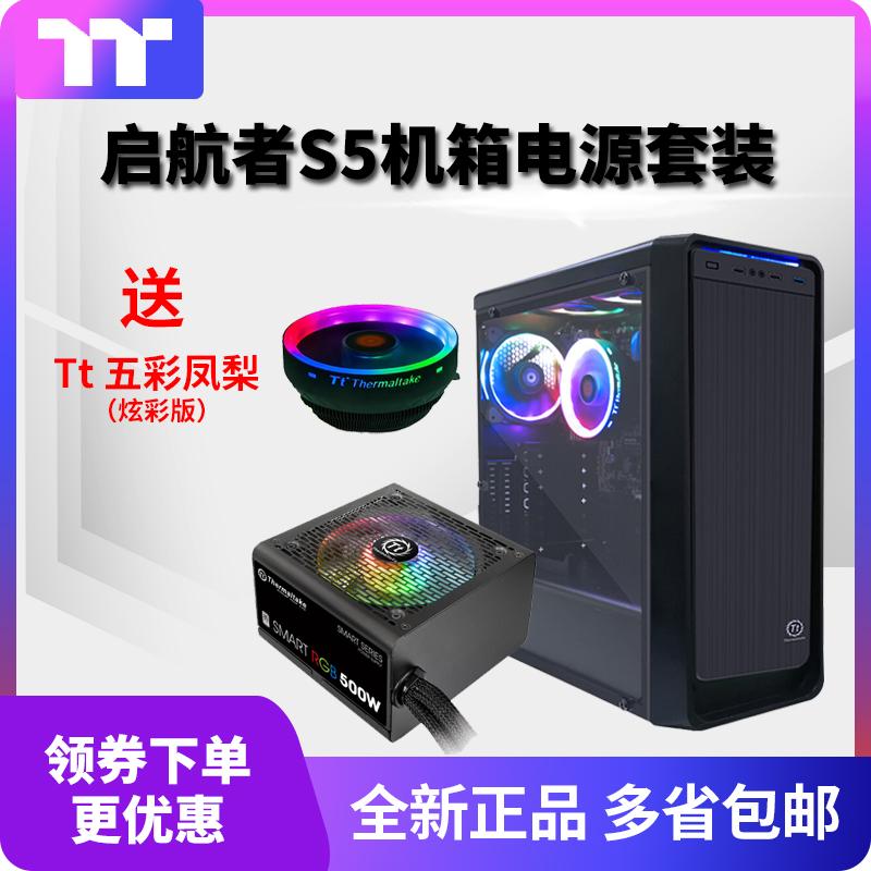 tt启航者s5 smart台式机机箱电源包邮