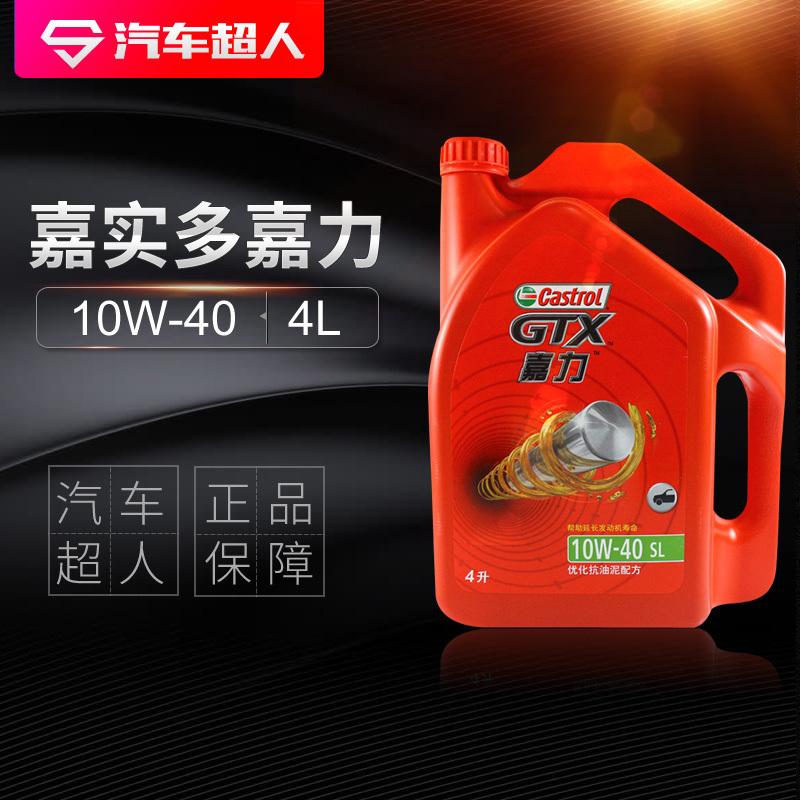 正品嘉实多机油 嘉力机油10W-40 SL 4L 汽车润滑油矿物质机油