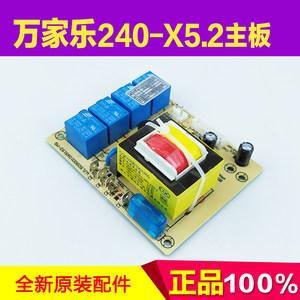 原装万家乐油烟机CXW-240-X5.2主板CXW-240-X5.2(T)电源板控制器