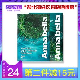 泰国 Annabella 安娜贝拉海藻面膜补水保湿美白收缩毛孔男女官网图片
