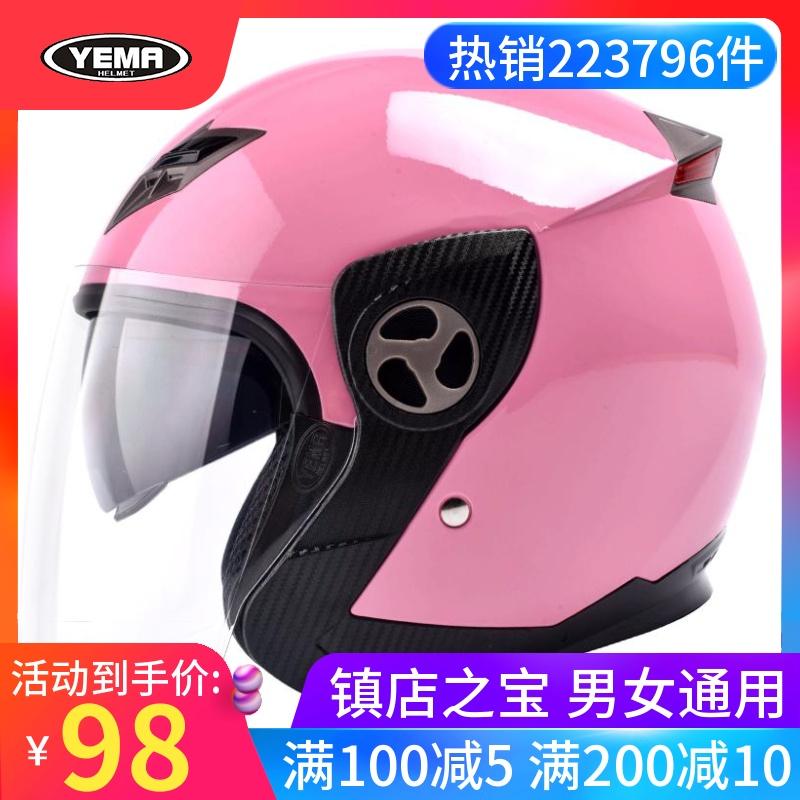 野马电动车头盔灰男女士冬季保暖式全盔四季通用半盔电瓶车安全帽
