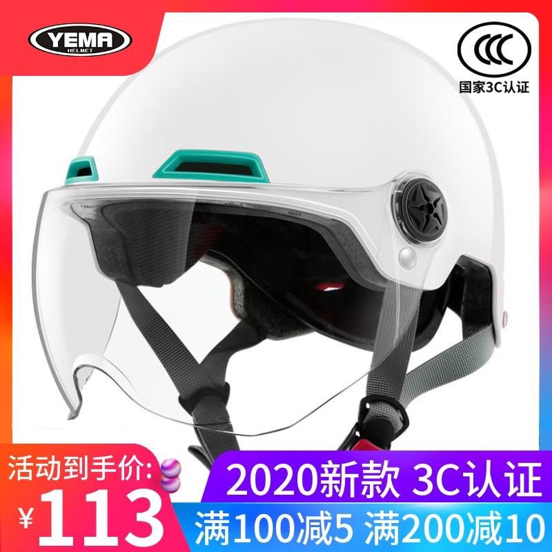 野马3c认证电动摩托车头盔男女夏季防晒机车哈雷半盔灰个性安全帽