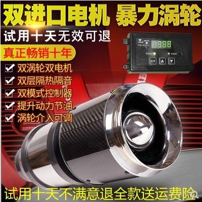 10月28日最新优惠进口双电机电动涡轮增压器汽车加速器提升动力汽车动力改装节油器