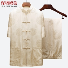 Silk Tang Suit Men's Short-sleeved Silk Satin Clothes Old Man's Dad Suit Middle-aged and Old Man's Grandpa's Summer Suit