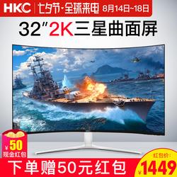 HKC 32英寸2K曲面电脑显示器无边框C325Q电竞游戏网吧液晶吃鸡屏
