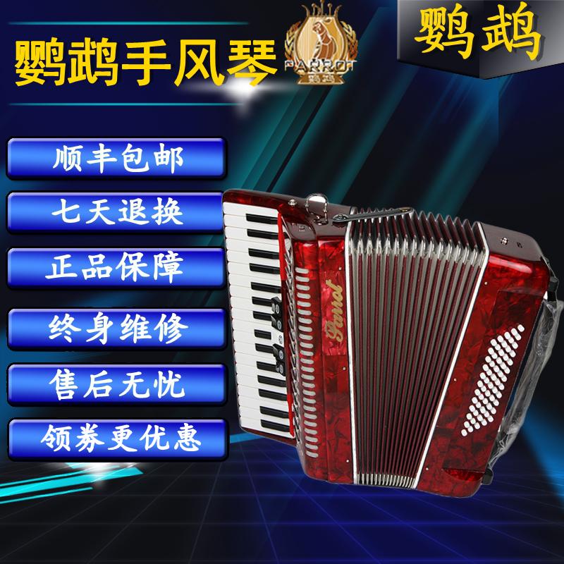 Попугай карты рука орган 120 бас рука орган 60 бас начинающий рука орган для взрослых бесплатная доставка 96 бас 8 бас